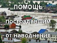 Помощь пострадавшим от наводнения на Алтае