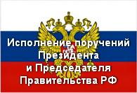 Исполнение поручений президента и председателя правительства РФ