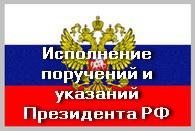 Исполнение поручений и указаний Президента РФ