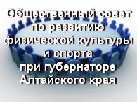 Общественный совет по развитию физической культуры и спорта при губернаторе Алтайского края