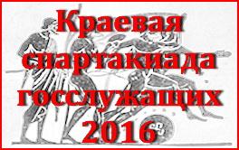 Спартакиада госслужащих
