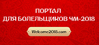 Портал болельщиков Чемпионата мира - 2018